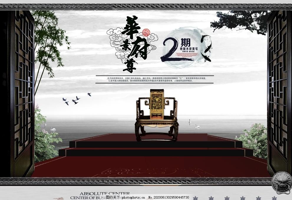 房地產海報,展架展板,宣傳欄,買房,高檔大氣,樓房,新中式