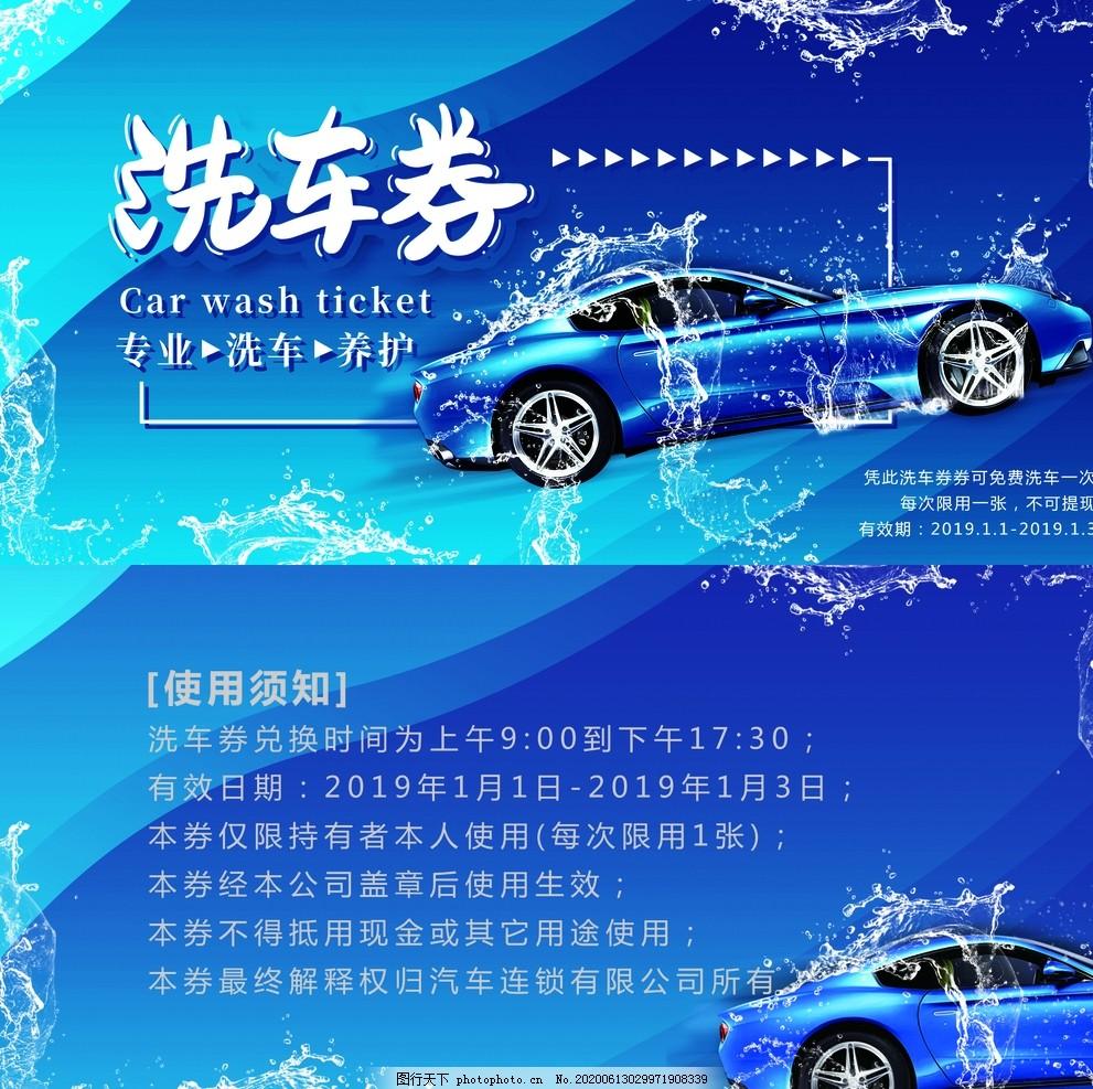 藍色洗車劵,洗車卡,洗車代金券,洗車代金卡,藍色代金券,設計,廣告設計