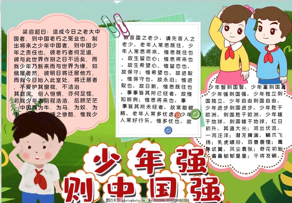 少年強則中國強,小學,學生,小學生,學校,學習,閱讀
