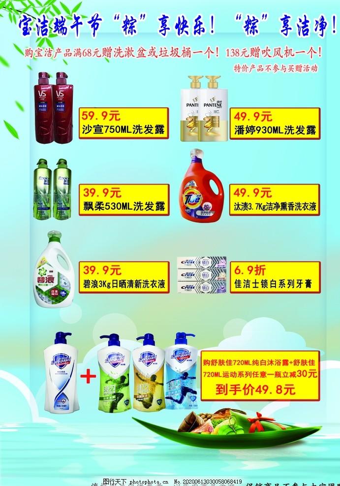 超市海報,佳之興,洗發水,飄柔,舒膚佳,木木,小木木壹