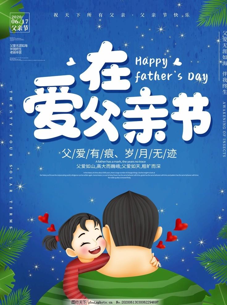 感恩父親節,父親節X展架,父親節促銷,父親節活動,父親節感恩,父親節廣告,父親節爸爸