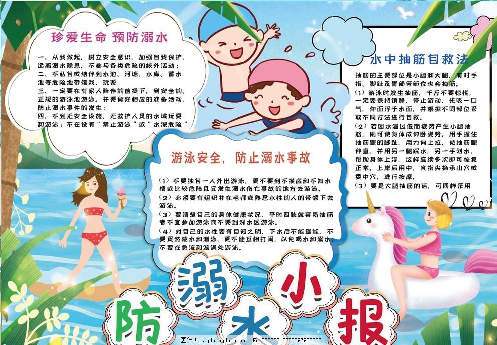 安全小報,游泳,防溺水,小學,學生,小學生,學校