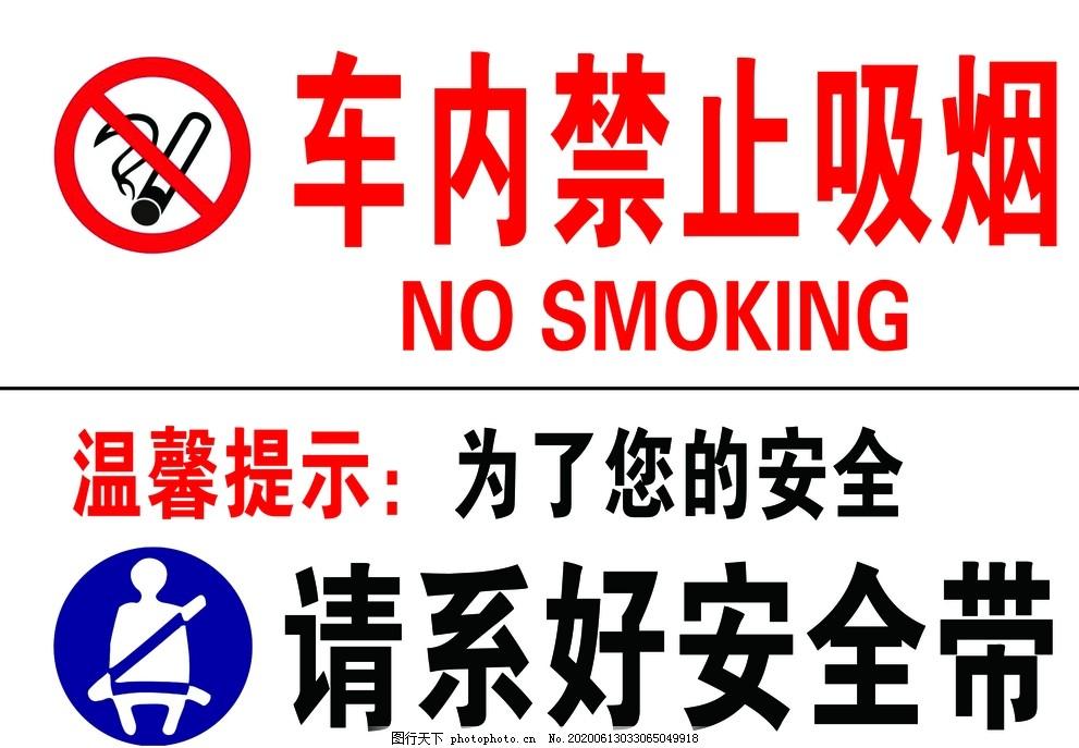 車內禁止吸煙,請系好安全帶,系安全帶,安全標識,設計,PSD分層素材,300DPI