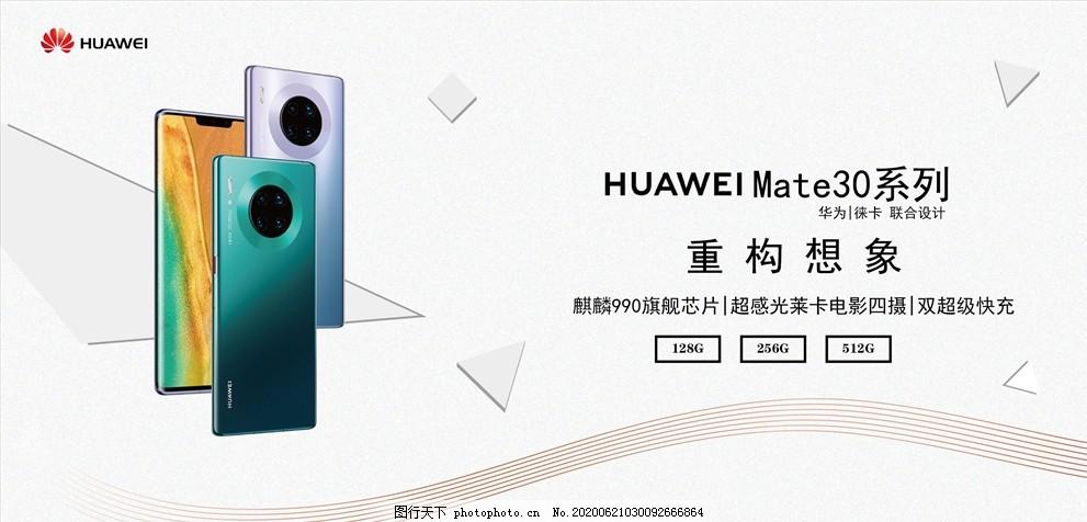 华为c8650手机_华为mate30手机图片_海报设计_广告设计-图行天下素材网