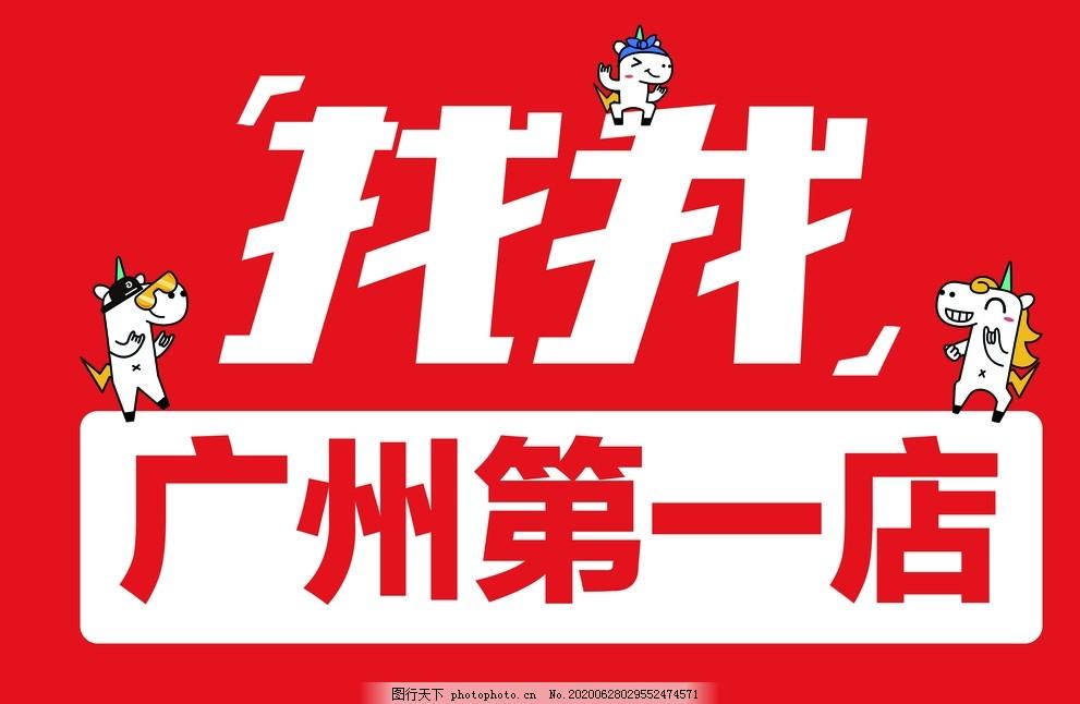 活动手举牌,找我,红色手举牌,广汽新能源,设计,广告设计,250DPI