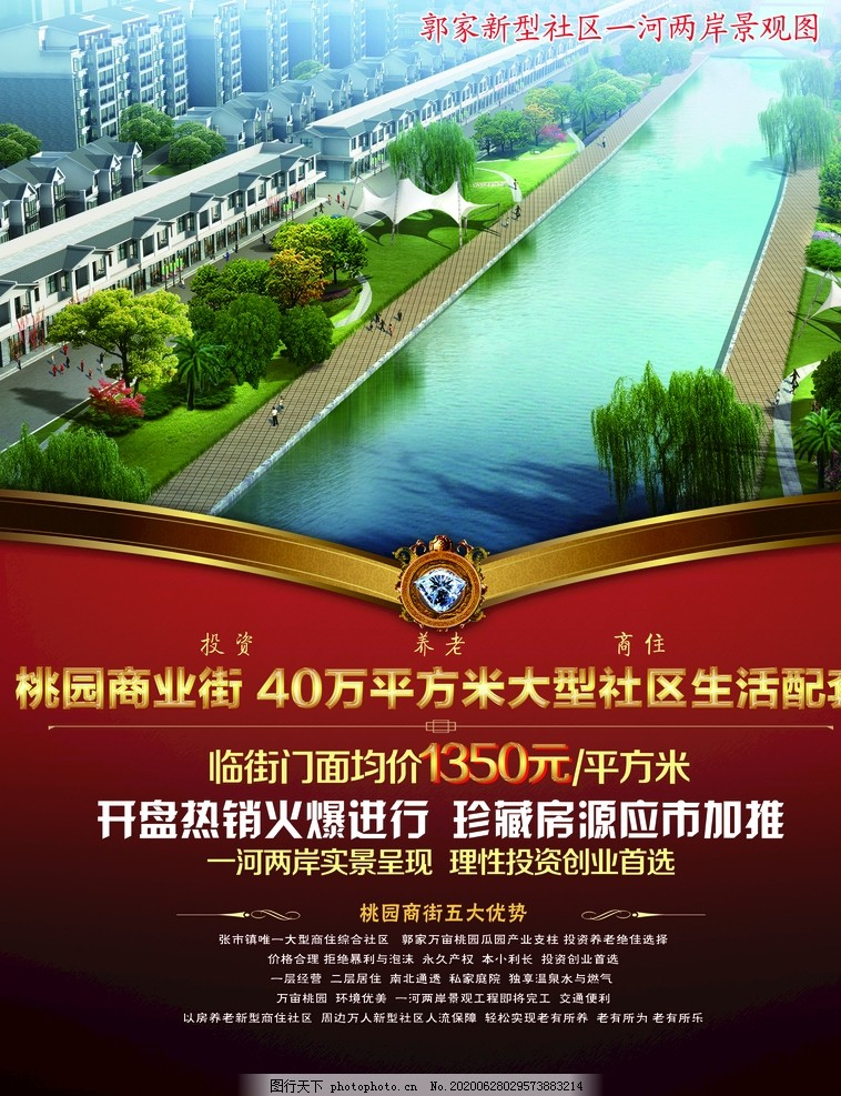 房地产海报,展架展板,宣传栏,买房,高档大气,楼房,新中式