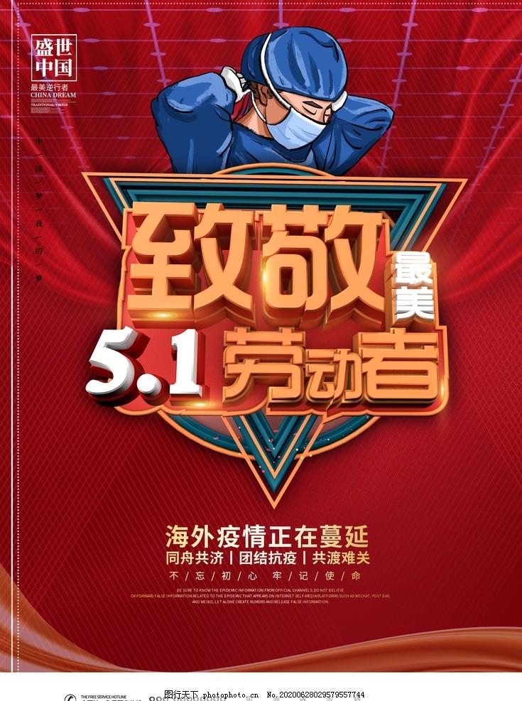 致敬51勞動者,勞動節促銷,五一促銷海報,勞動節海報,51大放價,51勞動節,51購物廣告