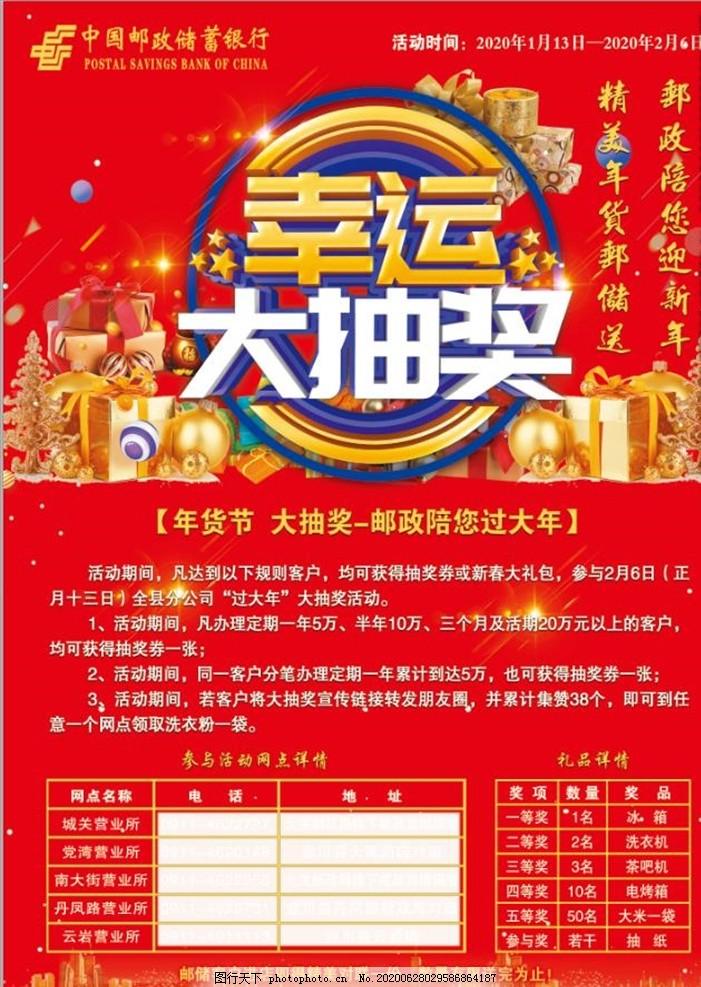 邮政海报幸运大抽奖,中国邮政,邮政储蓄,邮政展架,邮政活动海报,礼盒素材,银行展架