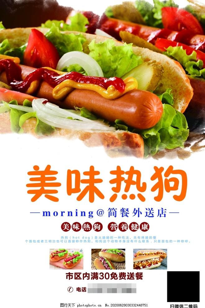 淘宝充值网店宣传�_快餐店宣传单图片_DM宣传单_广告设计-图行天下素材网