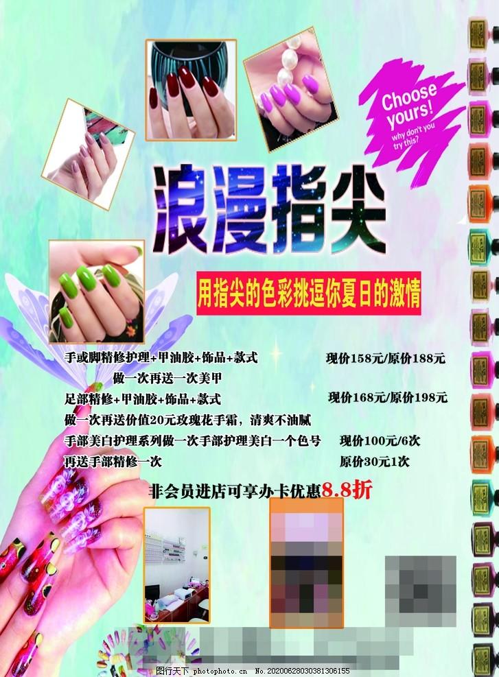 美甲店宣传单,美甲美睫,韩式半永久,新店开业,美容整形,眉眼唇,指甲油
