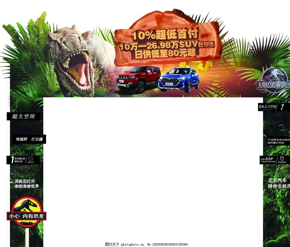 北京汽车门型架,写真过板,异形,会展背景,我的客户设计,广告设计,国内广告设计