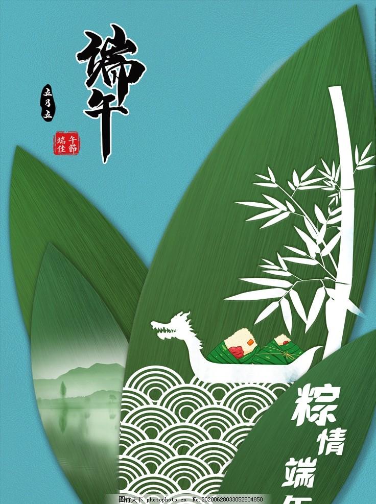 端午节海报设计,龙舟,粽子,粽情端午,质感纹理,传统节日,绿色粽叶