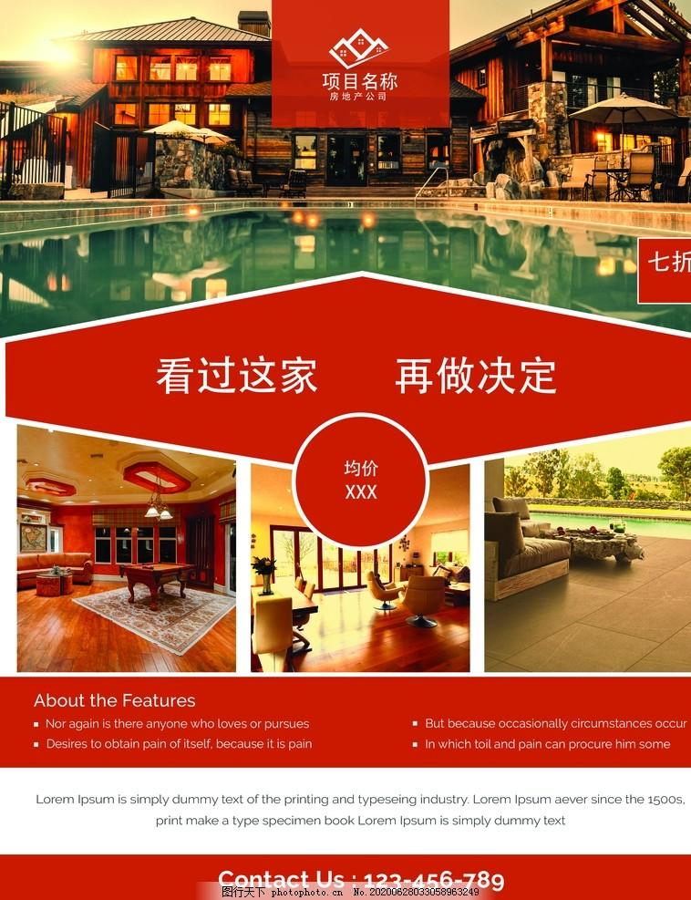 房地产海报橙色醒目,传单,设计,PSD分层素材,300DPI