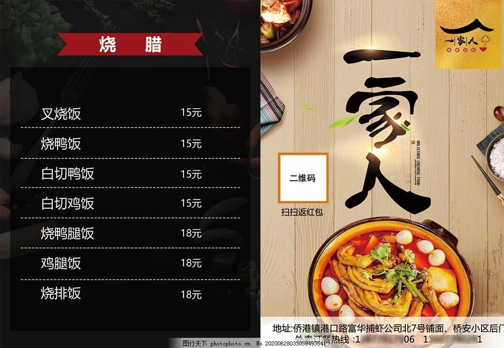 餐饮卡片,订餐卡,外卖卡,餐饮价格表,外卖价格表,中式餐饮卡,设计
