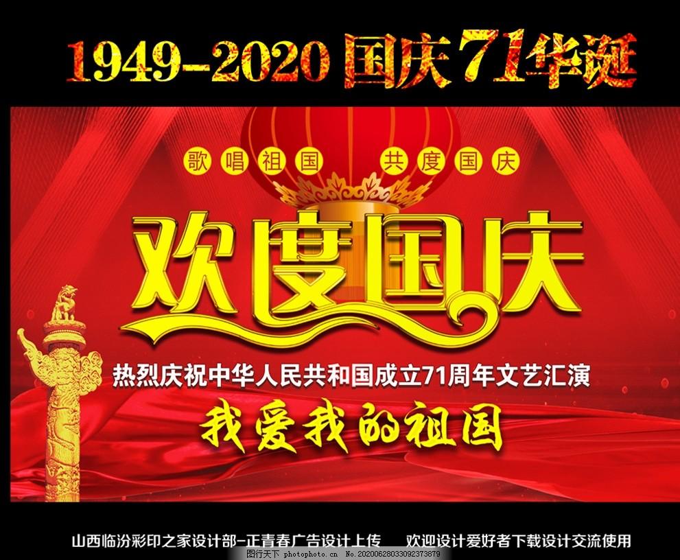 国庆节,国庆71周年,十一国庆节,国庆节背景,盛世华诞,欢度国庆,国庆幕布