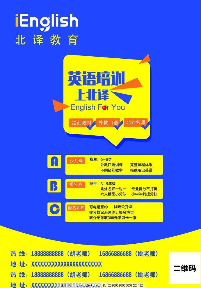 北译教育,英语培训,上北译,ienglish标志,A4尺寸正单页,教育培训,设计