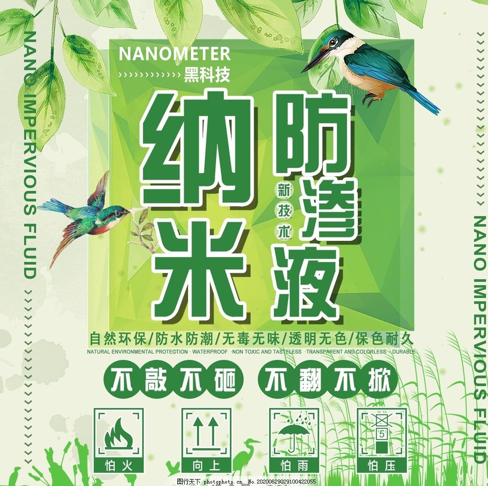 纳米防渗液,绿色海报,产品主图,包装设计,贴纸设计,绿色自然海报,广告设计