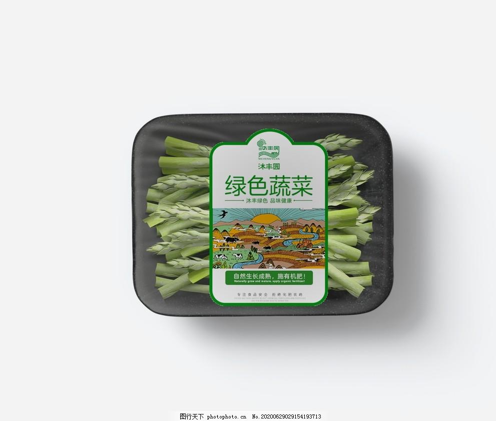 蔬菜包裝樣機,生鮮,設計,廣告設計,包裝設計,72DPI,PSD