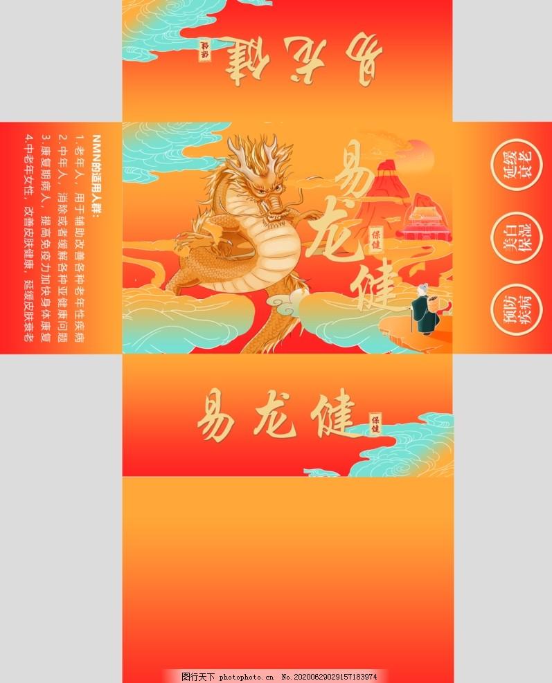 国潮包装,龙,橙色渐变,国风包装,包装设计,刀模设计,包装盒