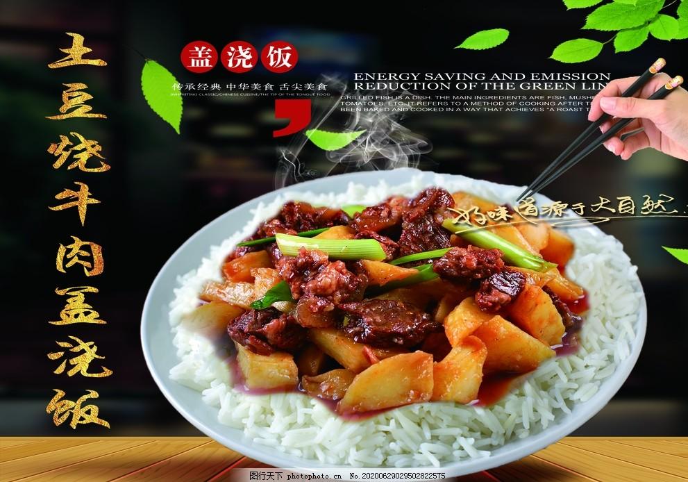 土豆烧牛肉盖浇饭,土豆牛肉盖饭,兰州拉面,设计,广告设计,180DPI,PSD