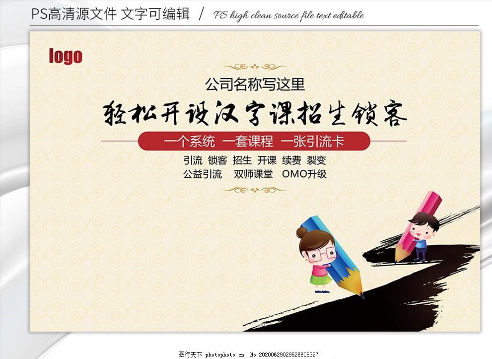 漢字文化展板,展會背景,教育展板,教育背景,展會模板,漢字教育,中國風