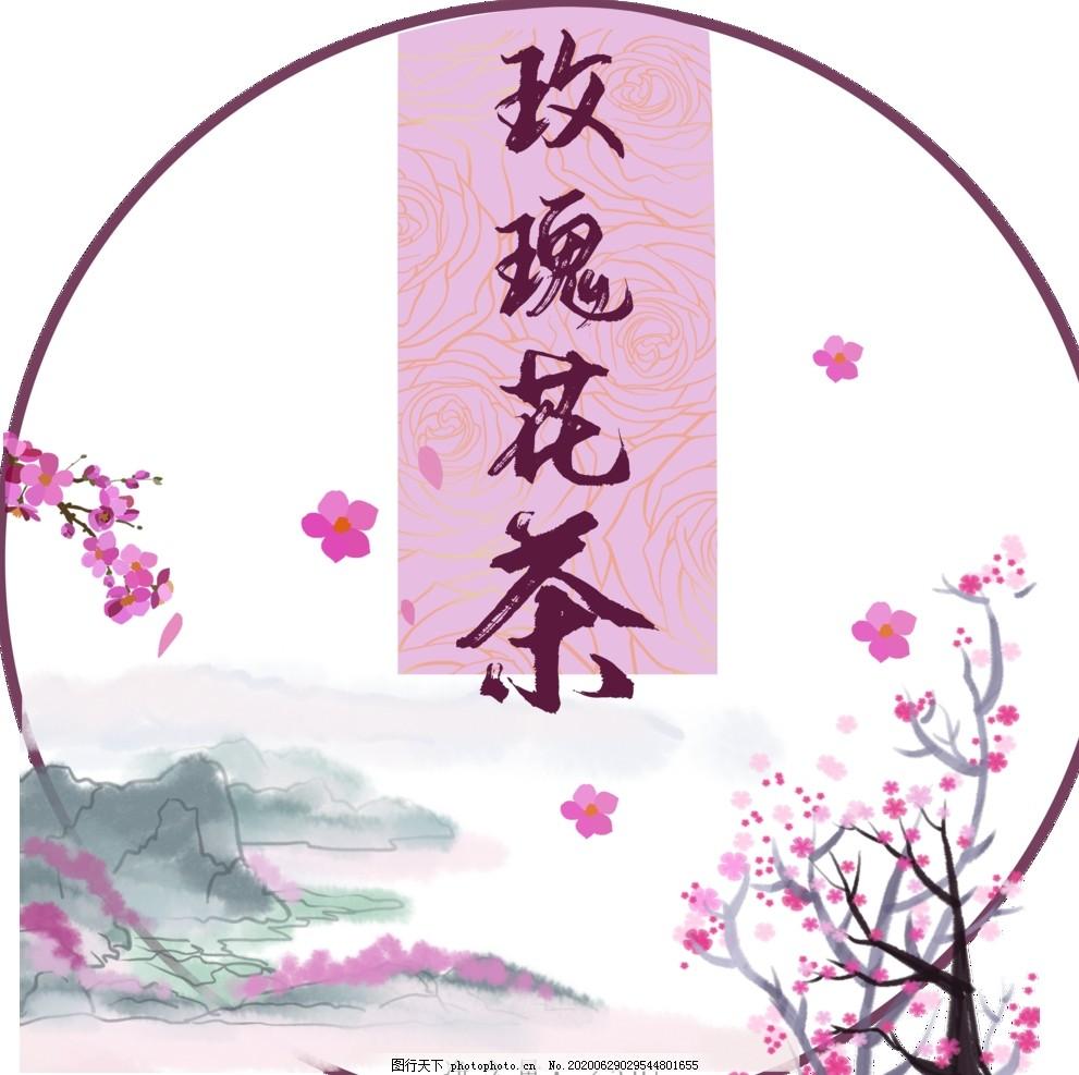 玫瑰花茶,茶叶,茶道,茶文化,茶韵,中国茶道,茶馆