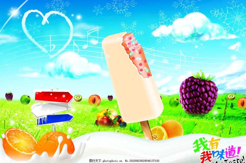 水果海报,展架展板,宣传栏,宣传单,鲜果店,新鲜美味,绿色健康