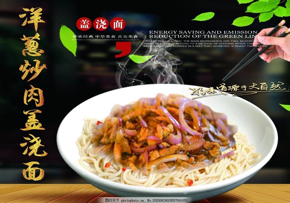 洋蔥肉蓋面,洋蔥肉蓋澆面,蘭州拉面,設計,廣告設計,180DPI,PSD