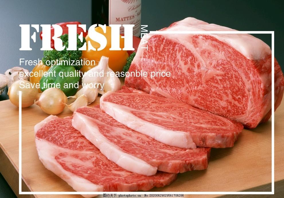 冷鮮肉,豬肉海報,豬肉展板,新鮮豬肉,豬肉美食,豬肉速凍,有機豬肉