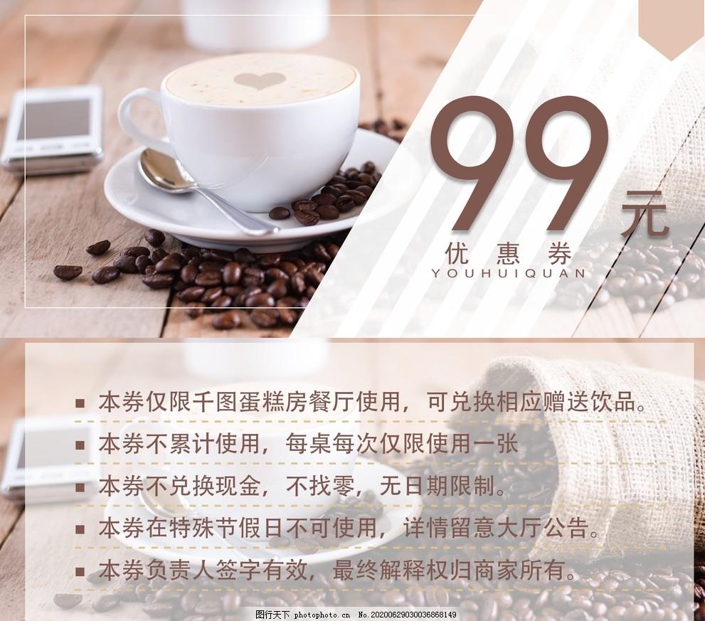 咖啡優惠券,咖啡廳代金券,咖啡館代金券,咖啡代金券,咖啡代金券圖,代金券模板,現金券