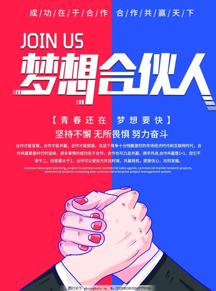 尋找合伙人,合作伙伴,加盟海報,合作共贏,招商加盟,合伙開店,合伙開公司