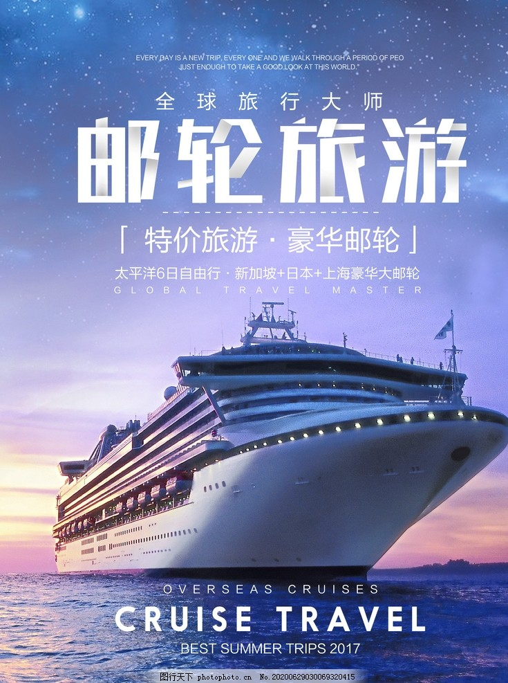 郵輪旅游,麗星郵輪,郵輪展架,游輪海報,航海之旅,海上之旅,航海旅游