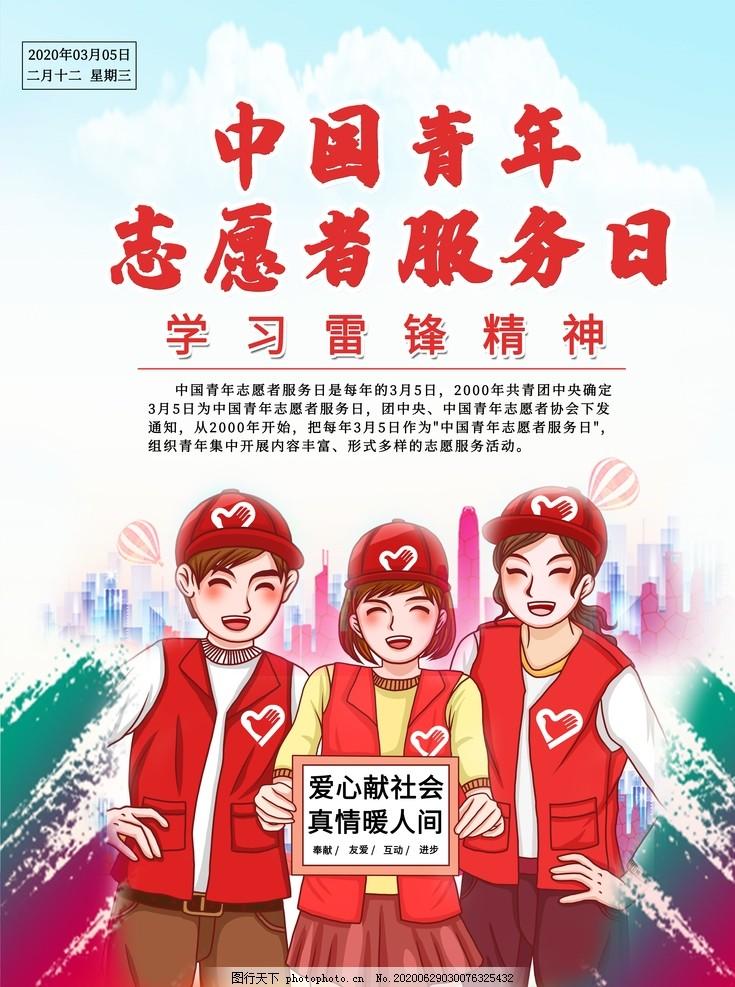 志愿者服務日,志愿服務,中國青年,志愿服務日,志愿服務知識,志愿服務常識,青年志愿者