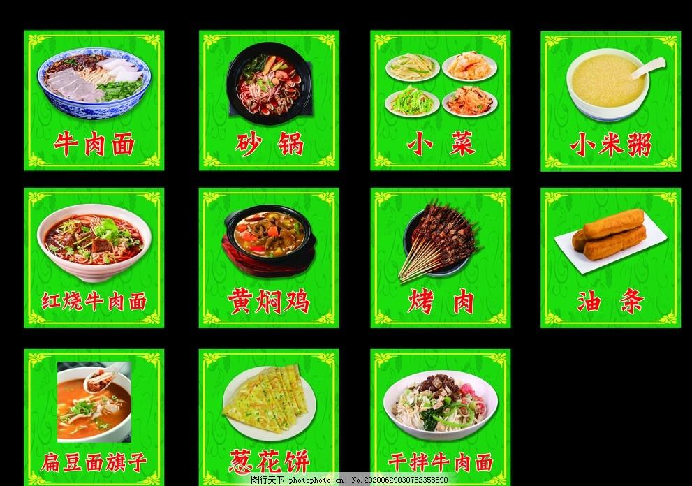 菜品灯箱,广告,绿色,菜谱,设计,广告设计,室内广告设计