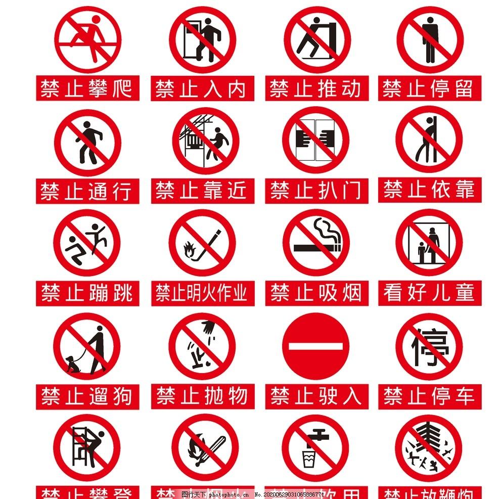 禁止 標識 進入