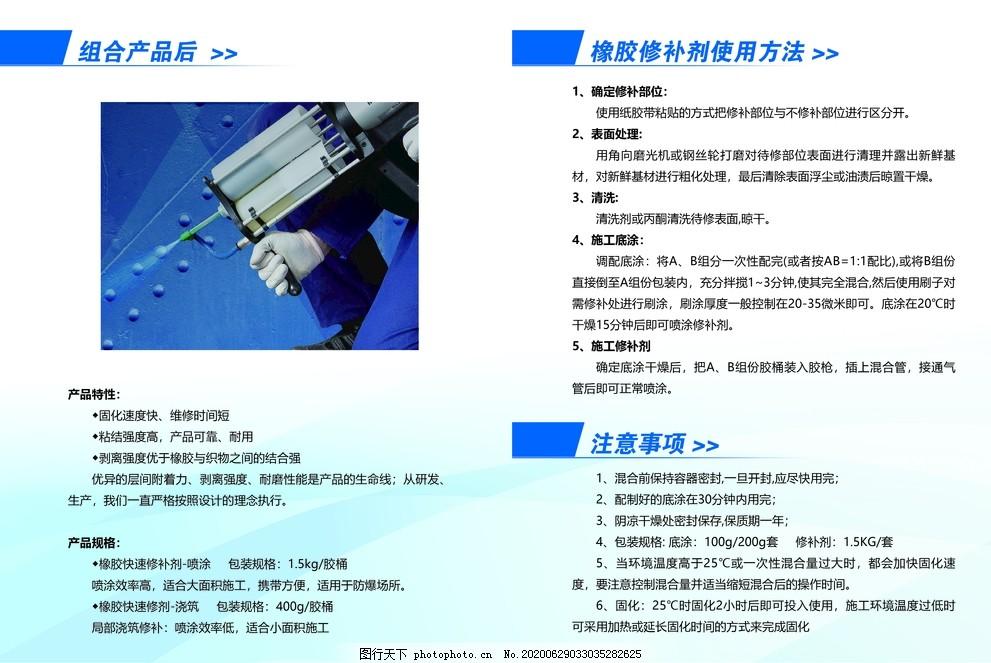 技术画册,科技,传单,彩页,设计,PSD分层素材,300DPI
